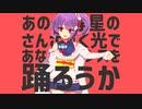 【MMD-PVF6】天神子兎音で太陽系デスコ