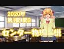 センター物理解説2020【本試1-2】