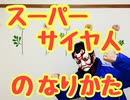 スーパーサイヤ人になる方法【夢の叶え方 スーパーサイヤ人理論 悟空型?ベジータ型?】