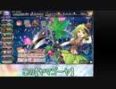 【花騎士】プレチケ177枚【人気投票開始!】