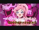 【ニコカラ】キラリスト・ジュエリスト《キラッとプリ☆チャンOP》(Off Vocal)
