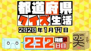 【箱盛】都道府県クイズ生活(232日目)2020年1月17日