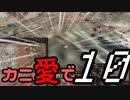 【Kenshi】カニ愛で10【VOICEROID実況】