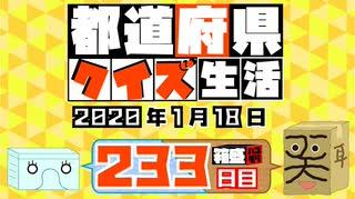 【箱盛】都道府県クイズ生活(233日目)2020年1月18日