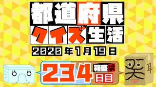【箱盛】都道府県クイズ生活(234日目)2020年1月19日