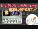 レンダリング・レンジャーR2を紲星あかりが初見プレイ