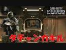 【FPS】シールドターレットを使って4連続キル!この場所のシールドターレットが強いww「CoDMW マルチプレイ」