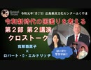 令和元年07月27日 令和新時代日本の国護りを考える 05 第二部第二講演