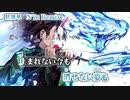 【ニコカラ】紅蓮華 N`ju Remix【on vocal】