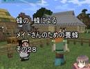 【Minecraft 】蜂の、蜂による、メイドさんのための養蜂28【1.12.2】