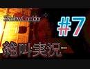 【ホラー】ビビリとゲラの影廊 絶叫実況 #7