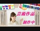 13-A 桜井誠、寒い日にはこれを ~オレンジラジオ2020年1月18日(土)菜々子の独り言