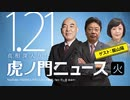 【DHC】2020/1/21(火) 百田尚樹×北村晴男×飯山陽×居島一平【虎ノ門ニュース】