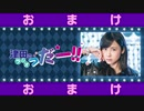津田のラジオ「っだー!!」2020年1月22日 おまけっだー!!