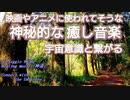 【癒し・作業用】神秘的な癒し音楽/高次元・宇宙意識と繋がる/自己超越/全体運UP【963Hz】・オト音T