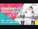愛美とはるかの2年A組青春アクティ部!愛美お誕生日記念生放送アーカイブ