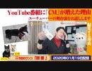 【舞台裏】YouTube番組に「CM」が増えた理由。ユーチューバーの舞台裏をお話しします|みやわきチャンネル(仮)#700Restart559