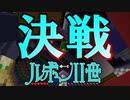 【Minecraft】大怪盗アルセーヌ・ルポンⅡ世 【第3話】