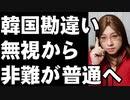 安倍総理「最も重要な隣国」と言及、お隣さんは関係改善と勘違い Korean government cannot understand Japan's diplomatic strategy
