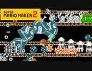 【スーパーマリオメーカー2】圧倒的爽快感!すべてを破壊するマリオ【実況プレイ】