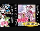 【夫婦でゲーム実況】#7 首が飛んだ本当の理由に一同驚愕!【Cuphead】