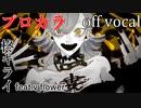 【プロカラ】エバ【off vocal】