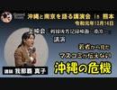 我那覇真子さん 令和元年12月14日 講演会 『沖縄と南京を語る講演会 in 熊本』