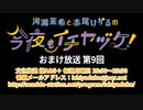 【月額会員限定】河瀬茉希と赤尾ひかるの今夜もイチヤヅケ! おまけ放送 第9回(2020.01.21)