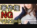 【解説】広告収入にならない編集をしまくるマリオカート8 part1
