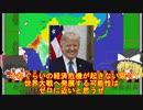 中国の歪み