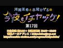 河瀬茉希と赤尾ひかるの今夜もイチヤヅケ! 第17回放送(2020.01.20)