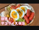 【簡単】タコライス弁当【炒めてのっけるだけ】