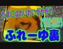 釣り動画ロマンを求めて 319釣目(ふれーゆ裏 ※末広水際線プロムナード)+α