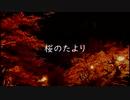 【カイト】 桜のたより