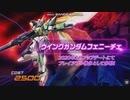 【EXVS2】ウイングガンダムフェニーチェ 参戦PV『機動戦士ガンダム エクストリームバーサス2』