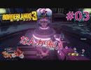 【Border Lands 3】イズミンとマツのボーダーランズ3 #03【きゃらバン】
