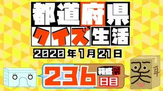 【箱盛】都道府県クイズ生活(236日目)2020年1月21日