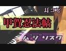 【ピアノ】甲賀忍法帖/陰陽座 バジリスク 耳コピして弾いてみた!