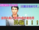 【SIMS4】性癖全開 ♂×♂ 04