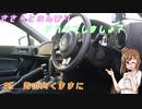 [CeVIO車載]ささらとのんびりドライブしましょ?#5[GRS86]