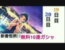 【デレステ】新春恒例!!無料10連ガシャ【19日目と20日目】