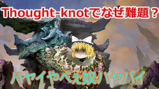 【ゆっくり解説】Thought-knotでなんで難題?&ハヤイやべぇ奴ハヤバイ【MTG】