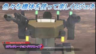 【Gジェネレーションクロスレイズ】色々な機体を使って楽しくGジェネ Part64(1/3)