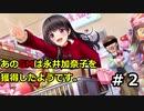[マイライフ]あのGMは永井加奈子を獲得したようです。#2
