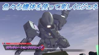 【Gジェネレーションクロスレイズ】色々な機体を使って楽しくGジェネ Part64(2/3)
