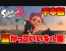 【オールキル&神プレイ】超絶☆気分爽快☆かっこいいみんなのキル集☆千本桜【スプラトゥーン2】『Splatoon2』