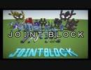 【Minecraft】JointBlockの宣伝動画を作りたい