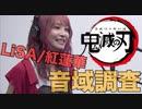【鬼滅の刃主題歌】LiSA/紅蓮華 音域チェック【歌唱力】【音域調査】
