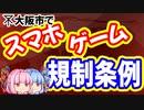 【大阪】ゲーム規制問題をゆっくり解説【香川】