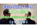 CaseStudy[#9-①] 本日の患者〜患者さんを後悔させたDr.の一言〜[#9-前半]